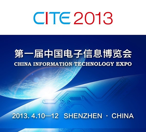 CITE 2013: The China Information Technology Expo